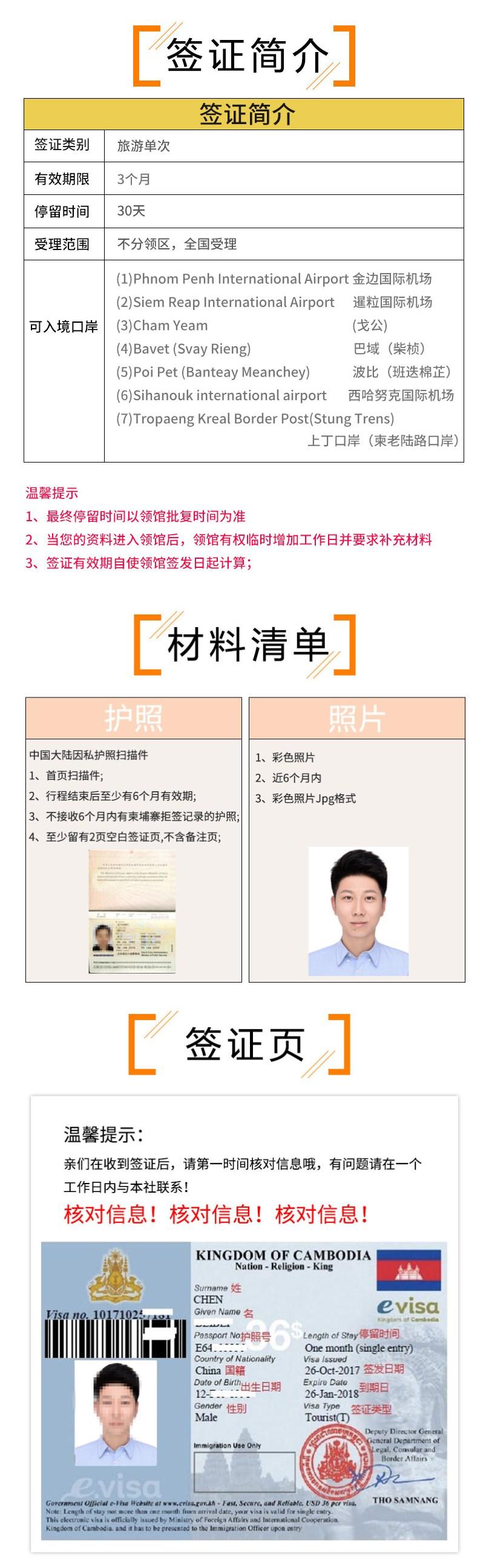 柬埔寨签证材料.jpg