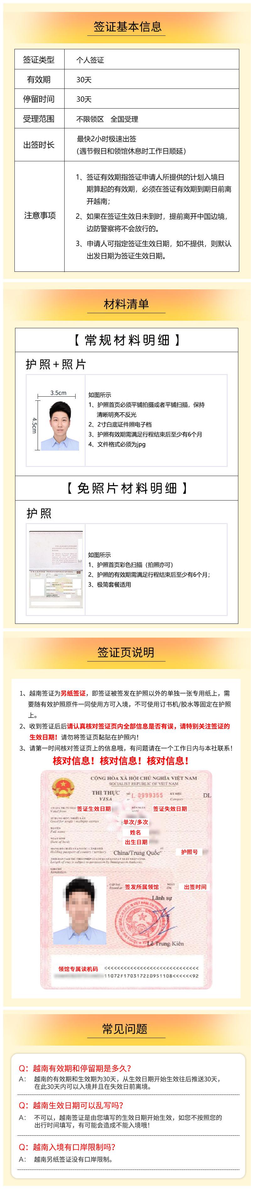 越南签证.jpg