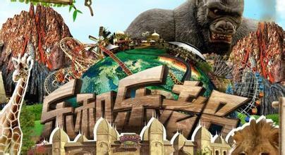 (重庆)重庆,武隆,野生动物园,乐和乐都主题公园 亲子双动五日游