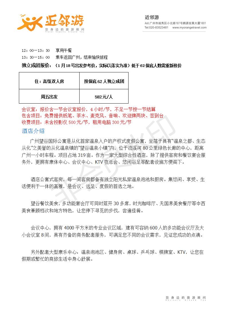 1月18-19增城白水寨、望谷温泉休闲二天游_02.png