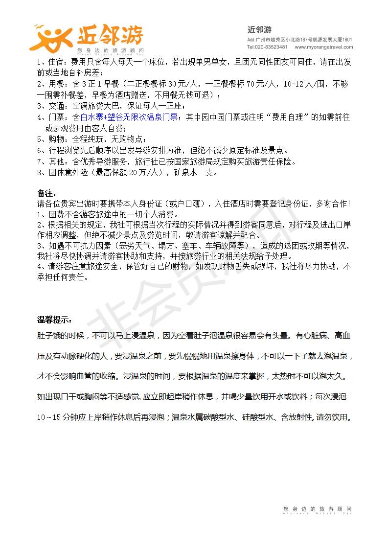 1月18-19增城白水寨、望谷温泉休闲二天游_05.png