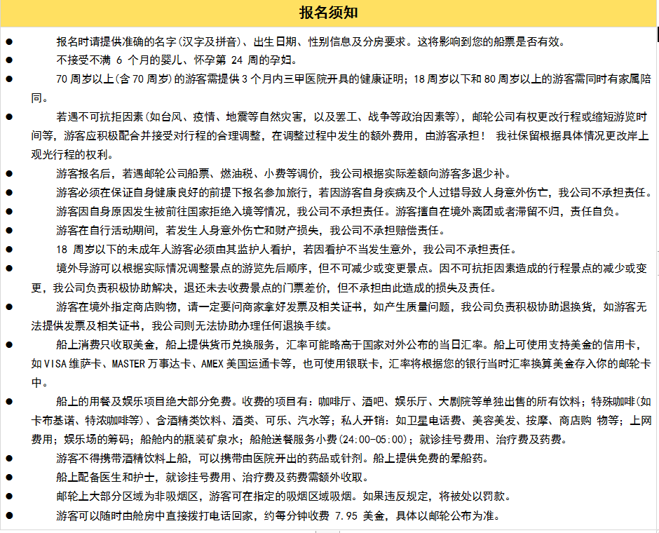 at报名须知.png