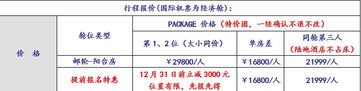 公主邮轮海岛公主号4月30日行程报价.png