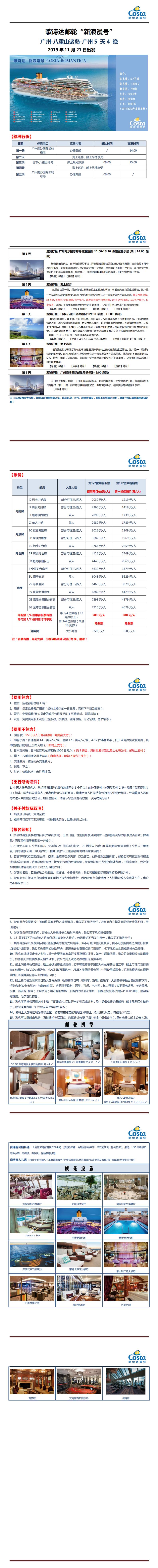 """2019.11.21  歌诗达邮轮""""新浪漫号""""广州-八重山诸岛-广州5天4晚(20190801版本)_0.png"""