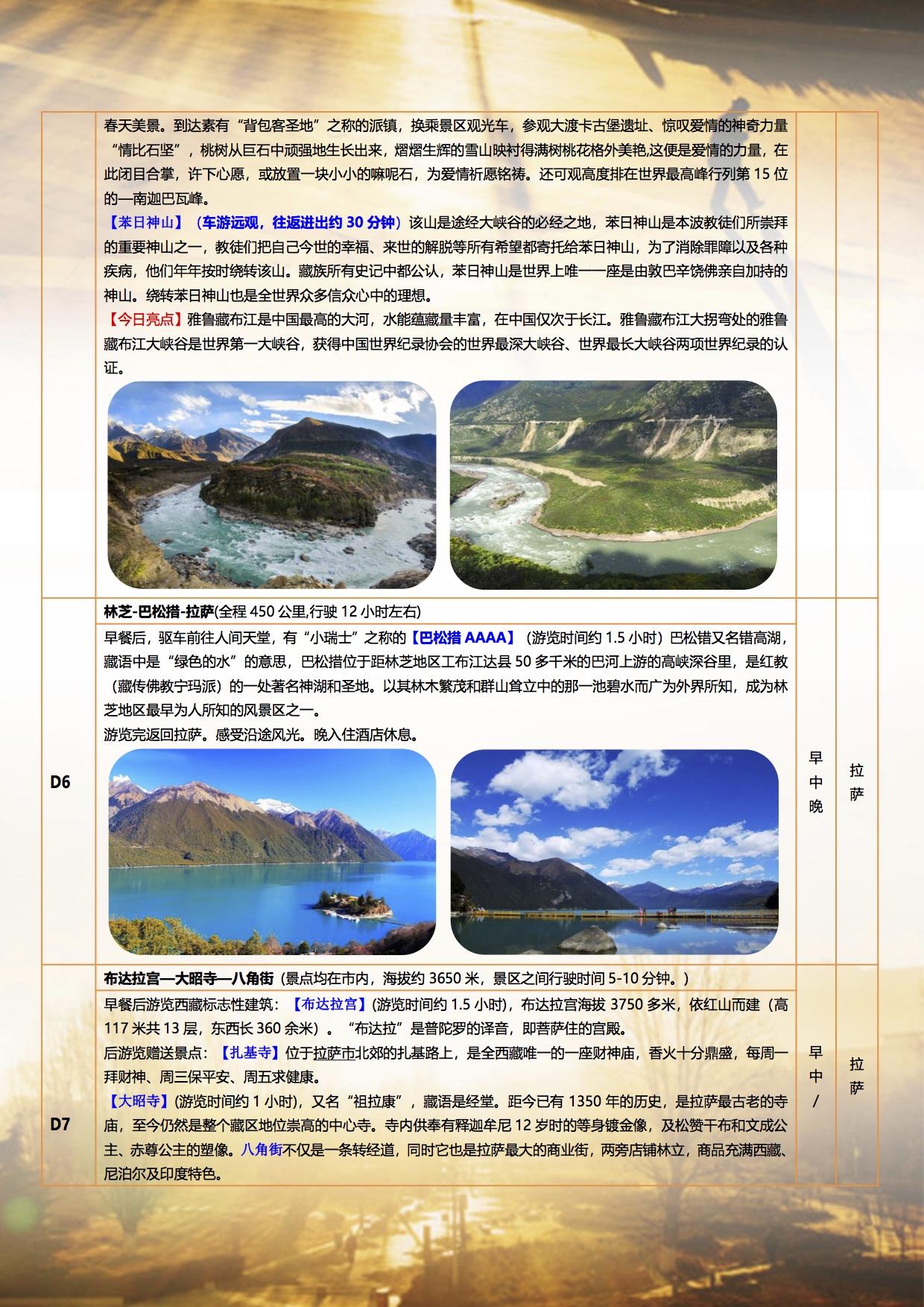 皇家藏宴第三页.jpg