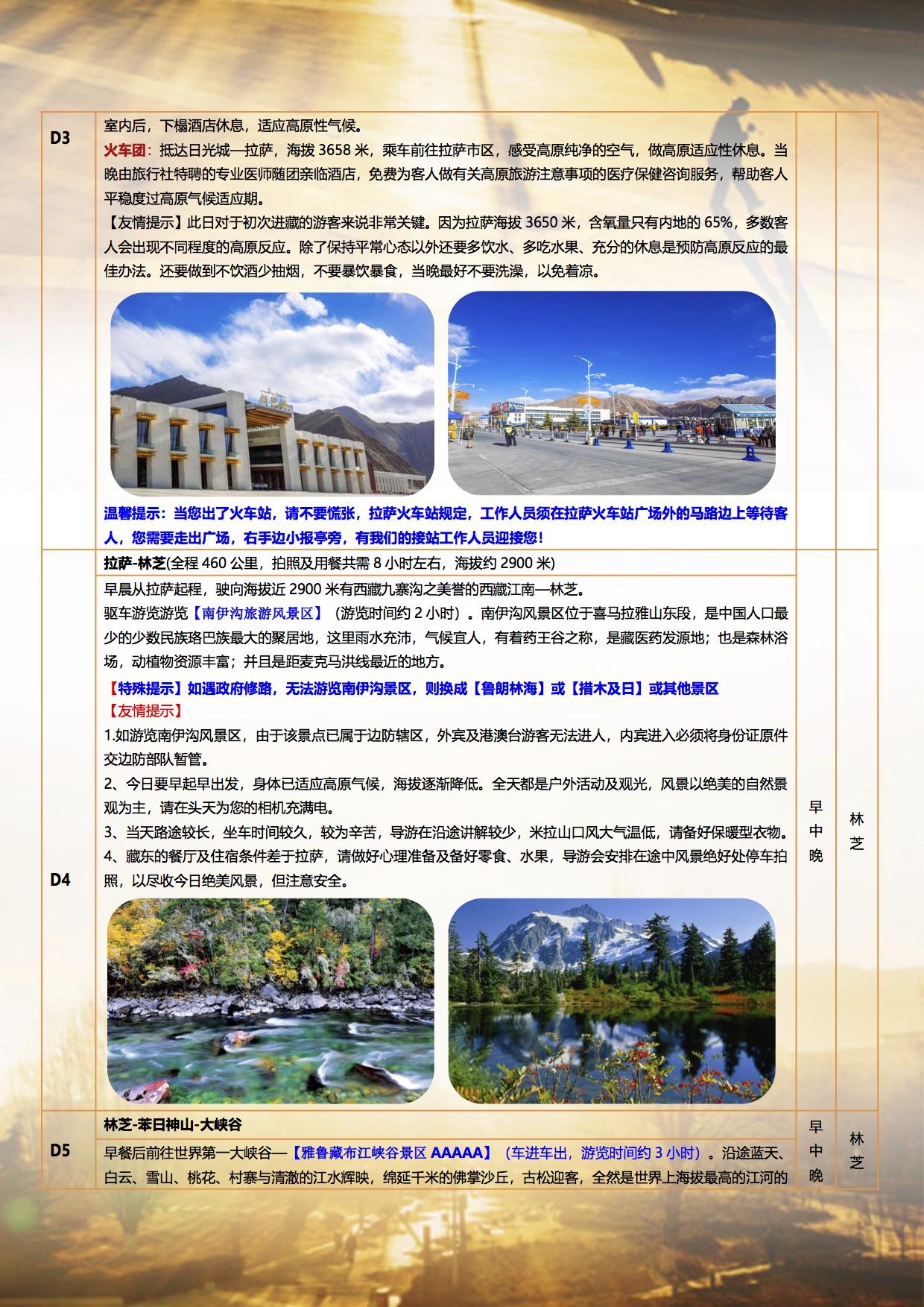 皇家藏宴第二页.jpg