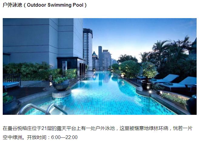 户外泳池.png