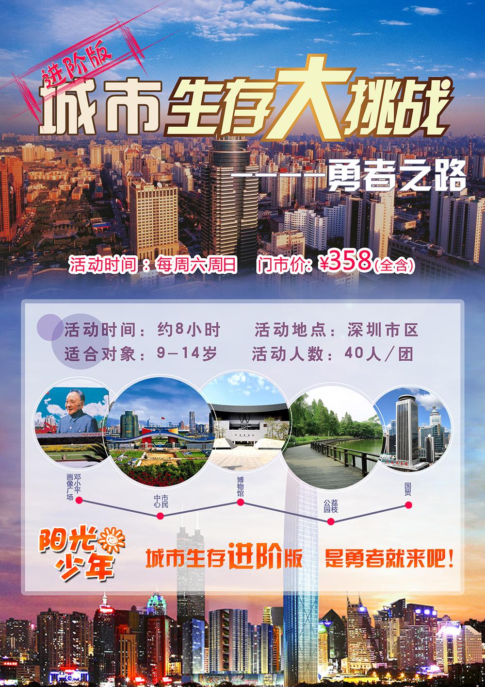 城市生存进阶版2.jpg