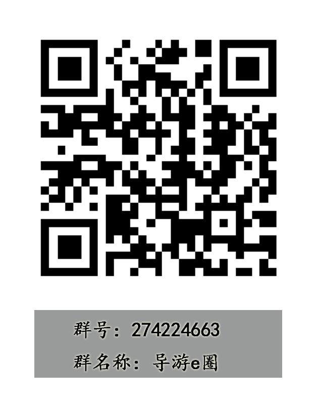 导游e圈交流专用群二维码.png