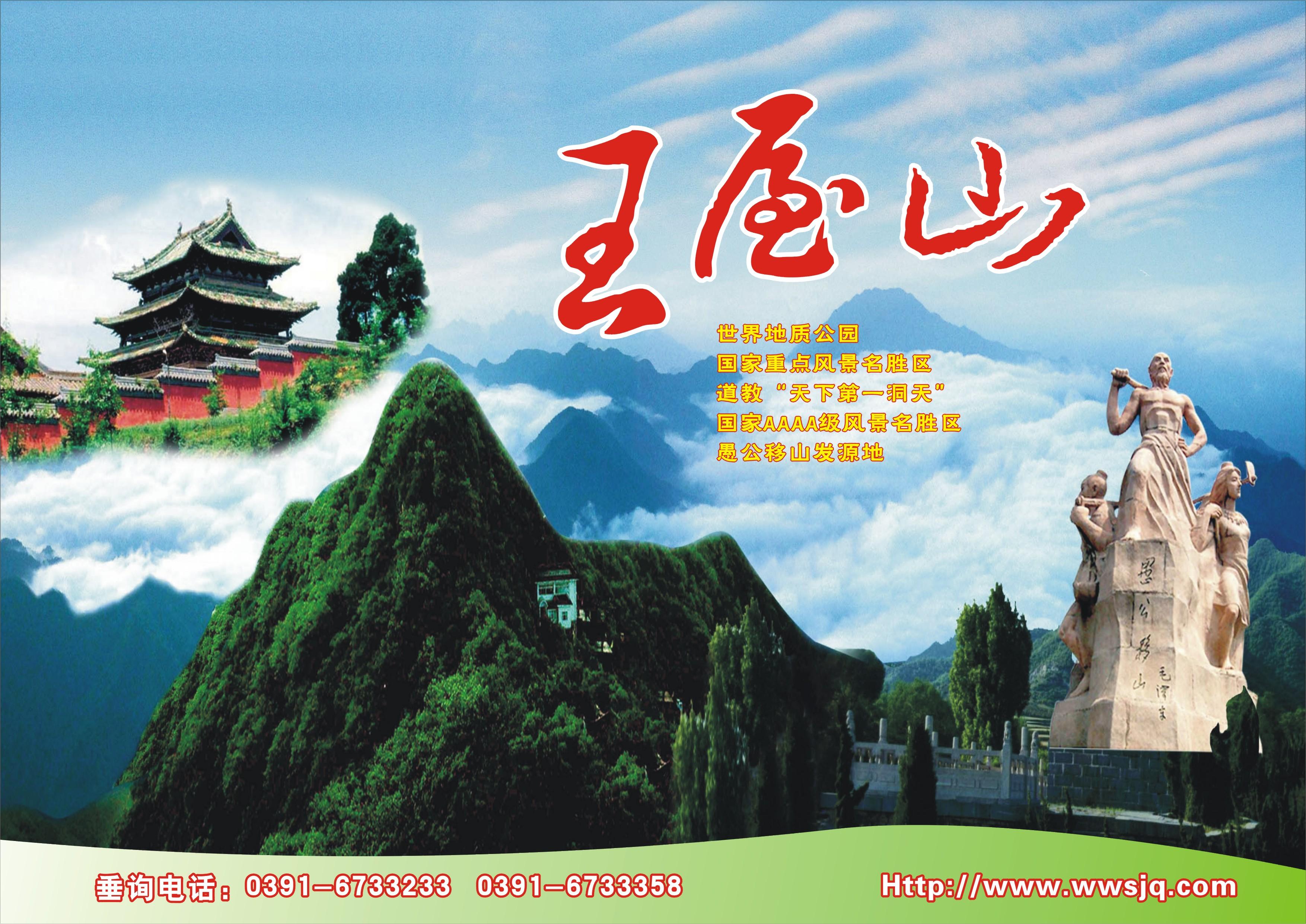 """d1:车赴被誉为""""王者之山""""的【王屋山风景区】(已含,约4小时),是中国九"""