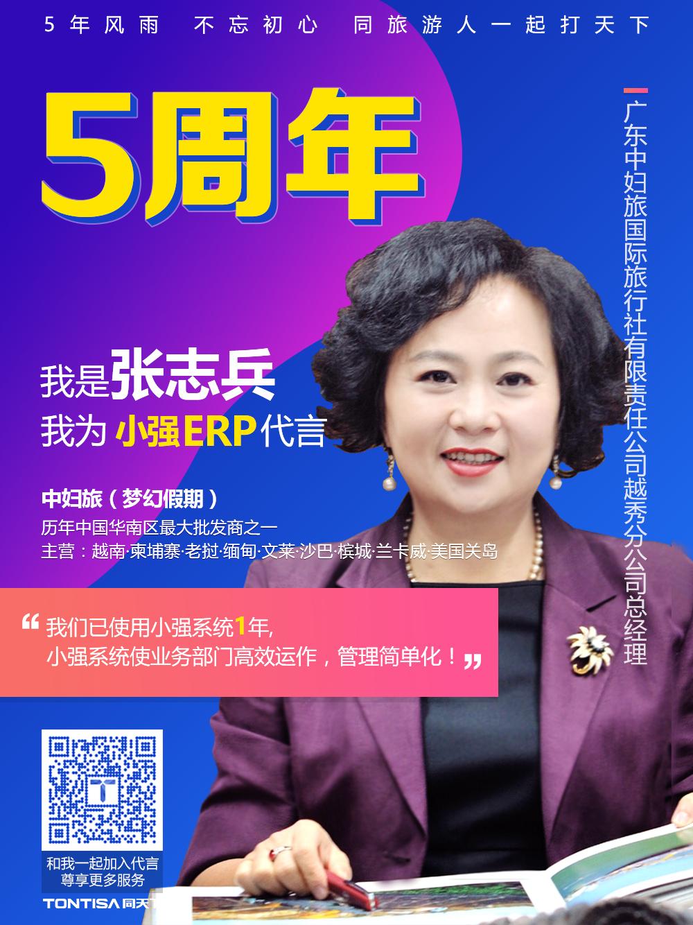 1、五周年系列海报(张志兵).jpg