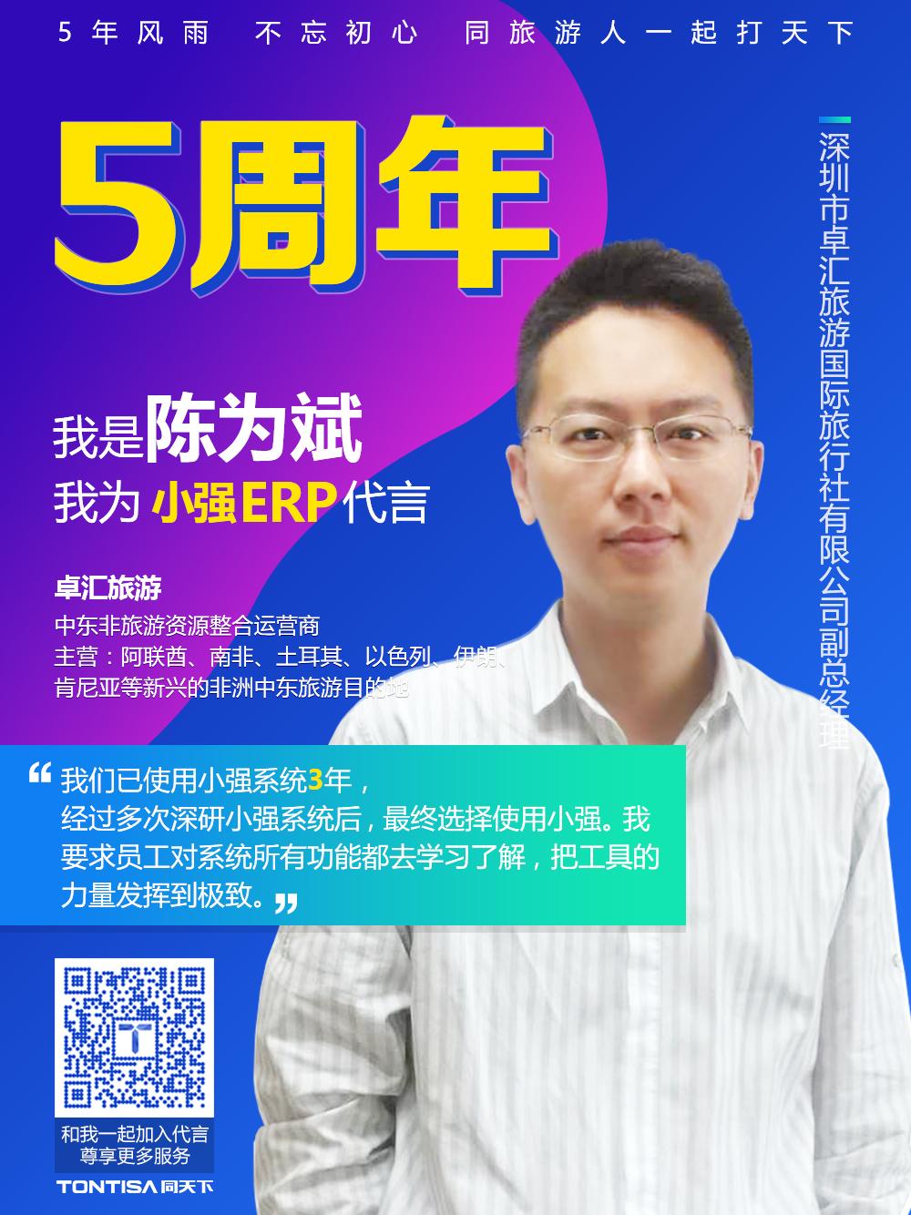 12、五周年系列海报(陈为斌).jpg