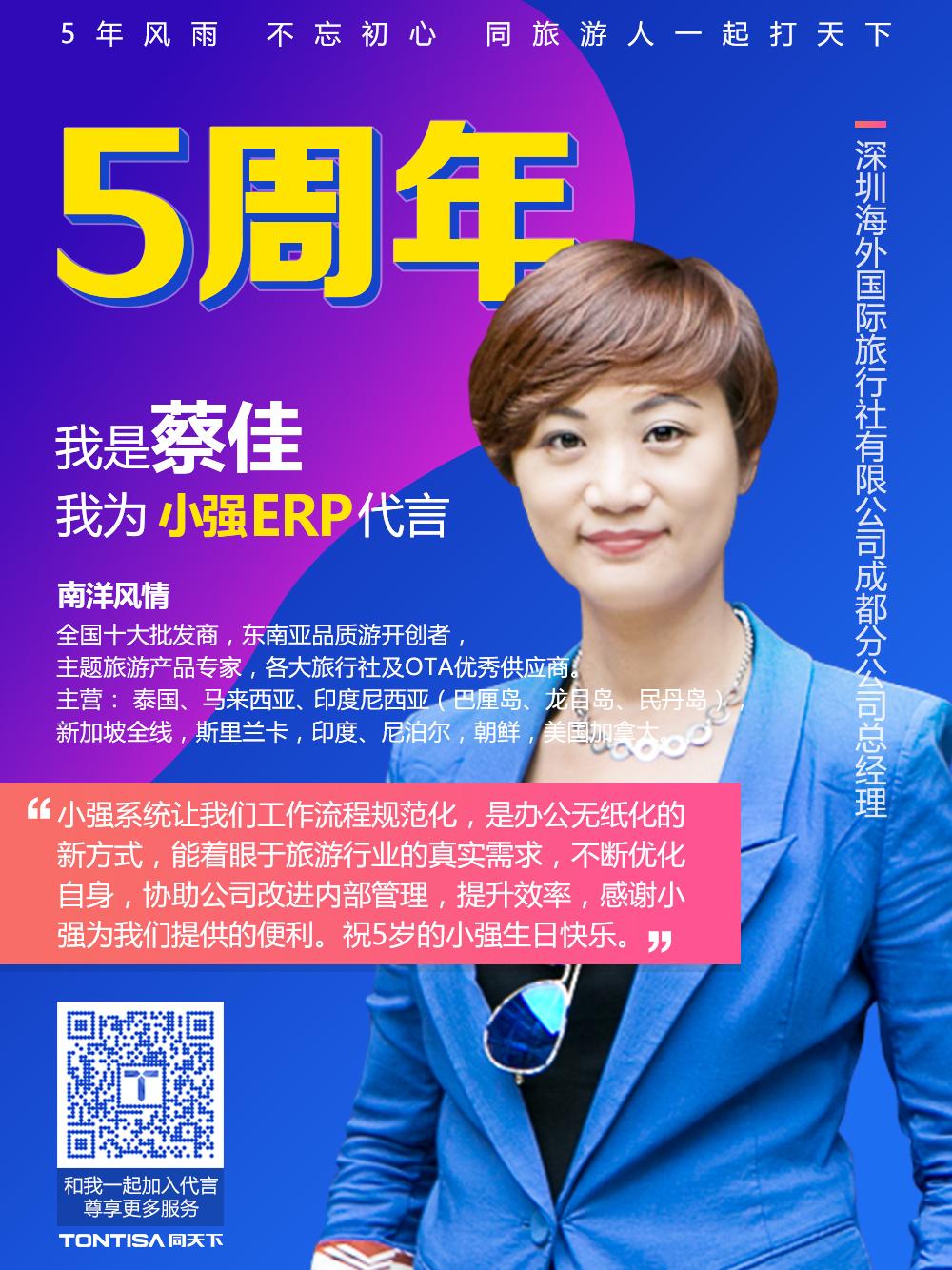 14、五周年系列海报(蔡佳).jpg