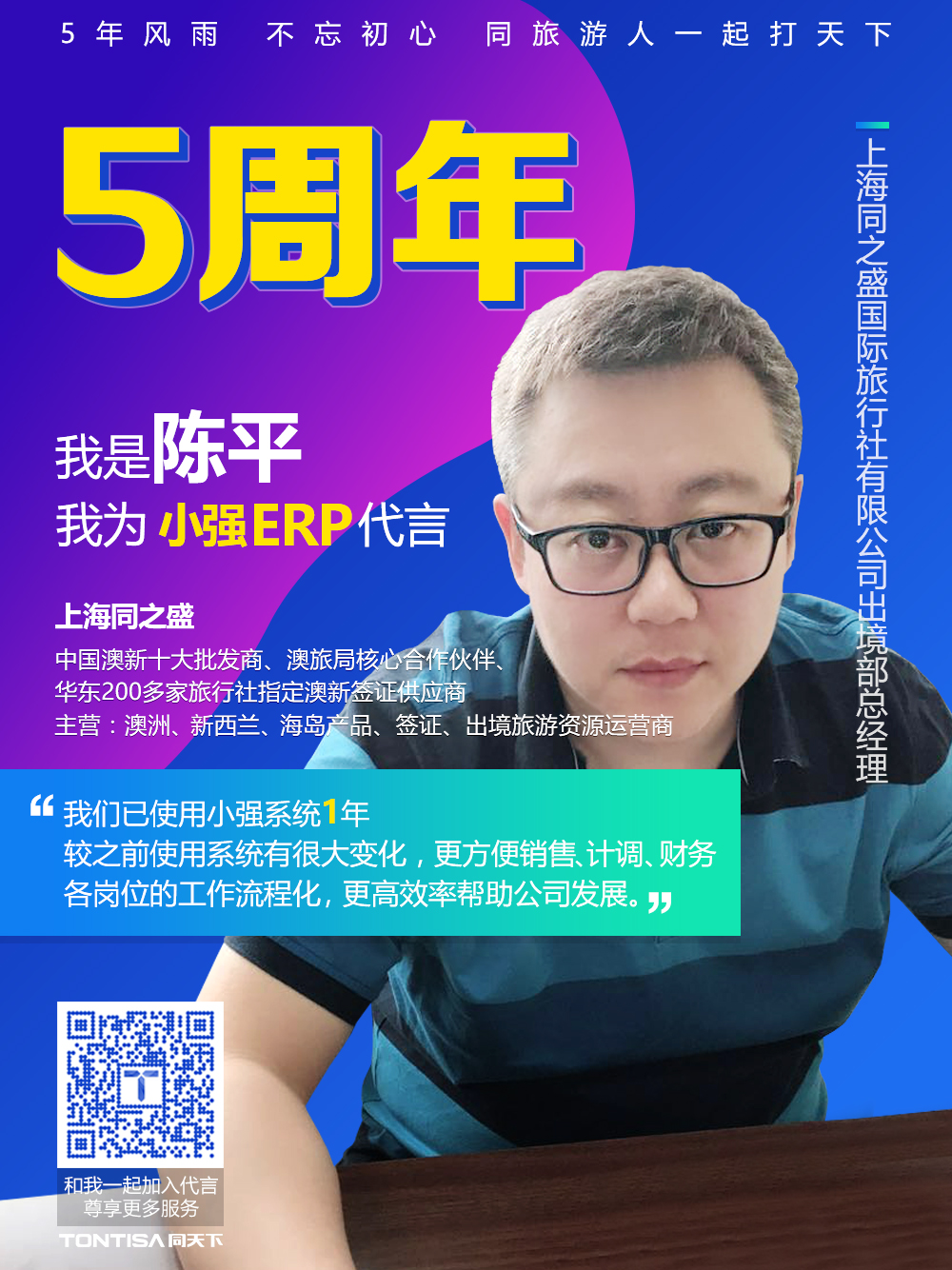 16、五周年系列海报(陈平 ).jpg