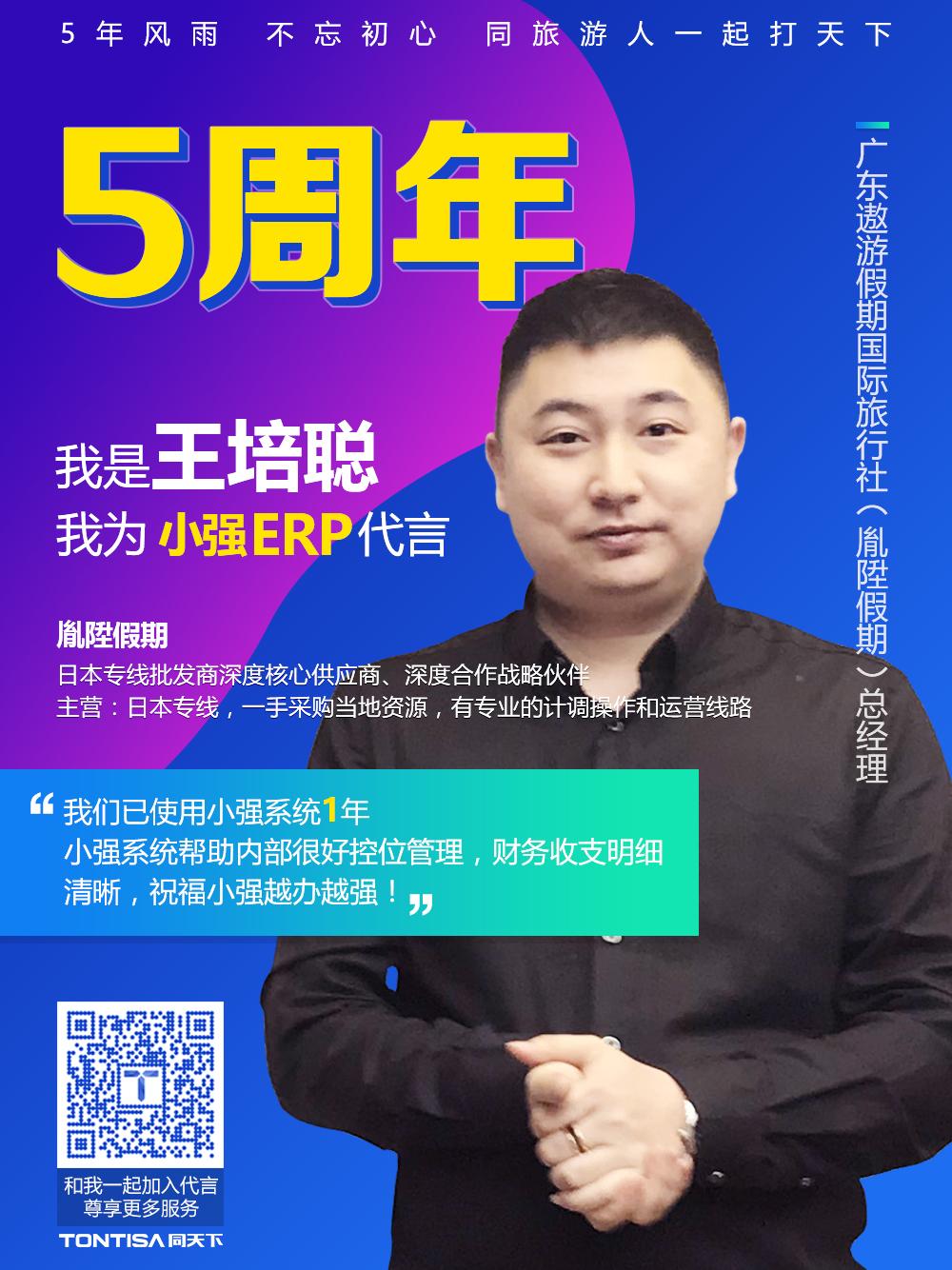 18、五周年系列海报(王培聪)ok.jpg