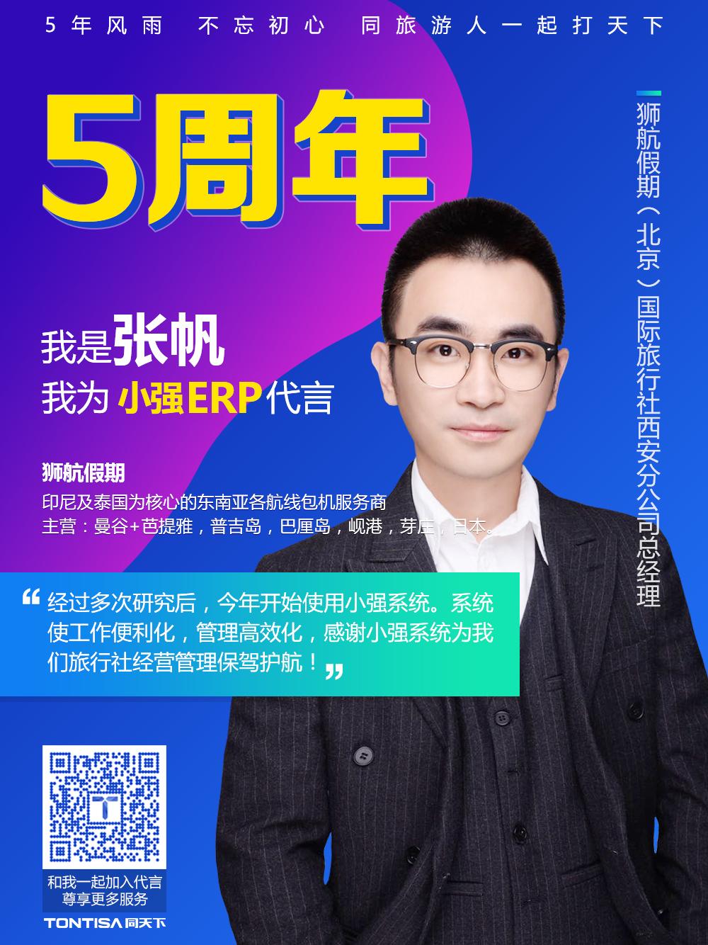 19、五周年系列海报(张帆).jpg