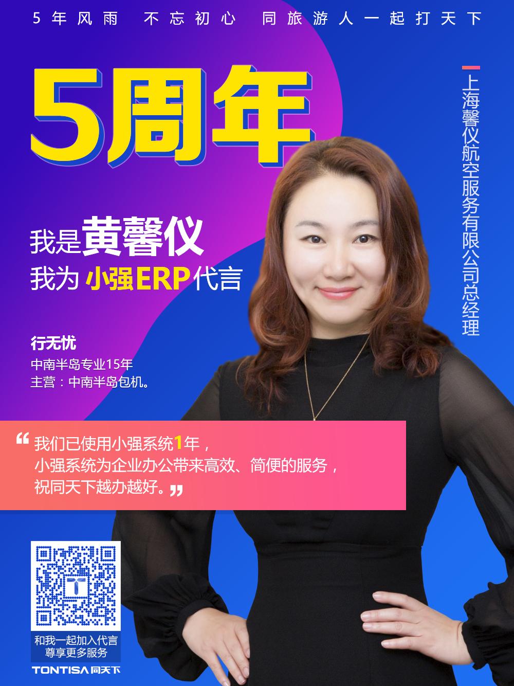 21、五周年系列海报(黄馨仪 ).jpg