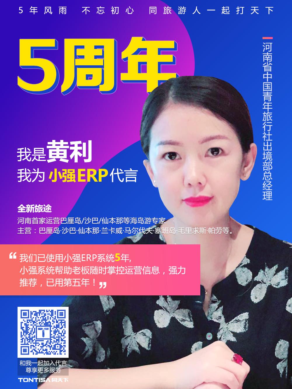 3、五周年系列海报(黄利).jpg