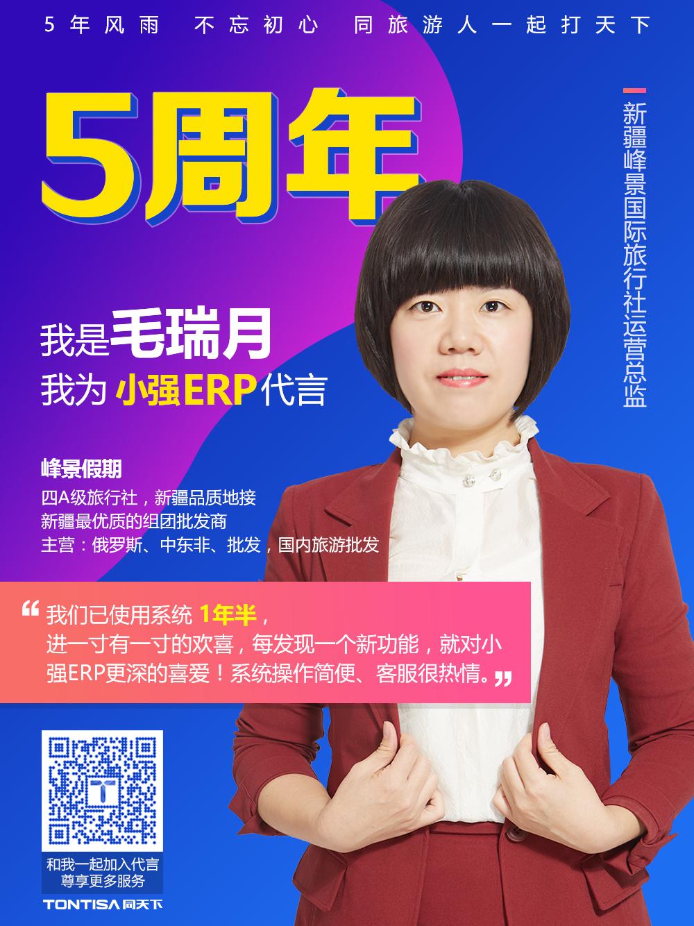 4、五周年系列海报(毛瑞月).jpg