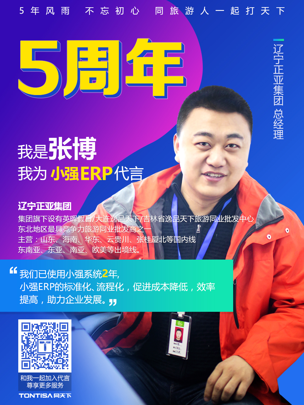 5、五周年系列海报(张博).jpg