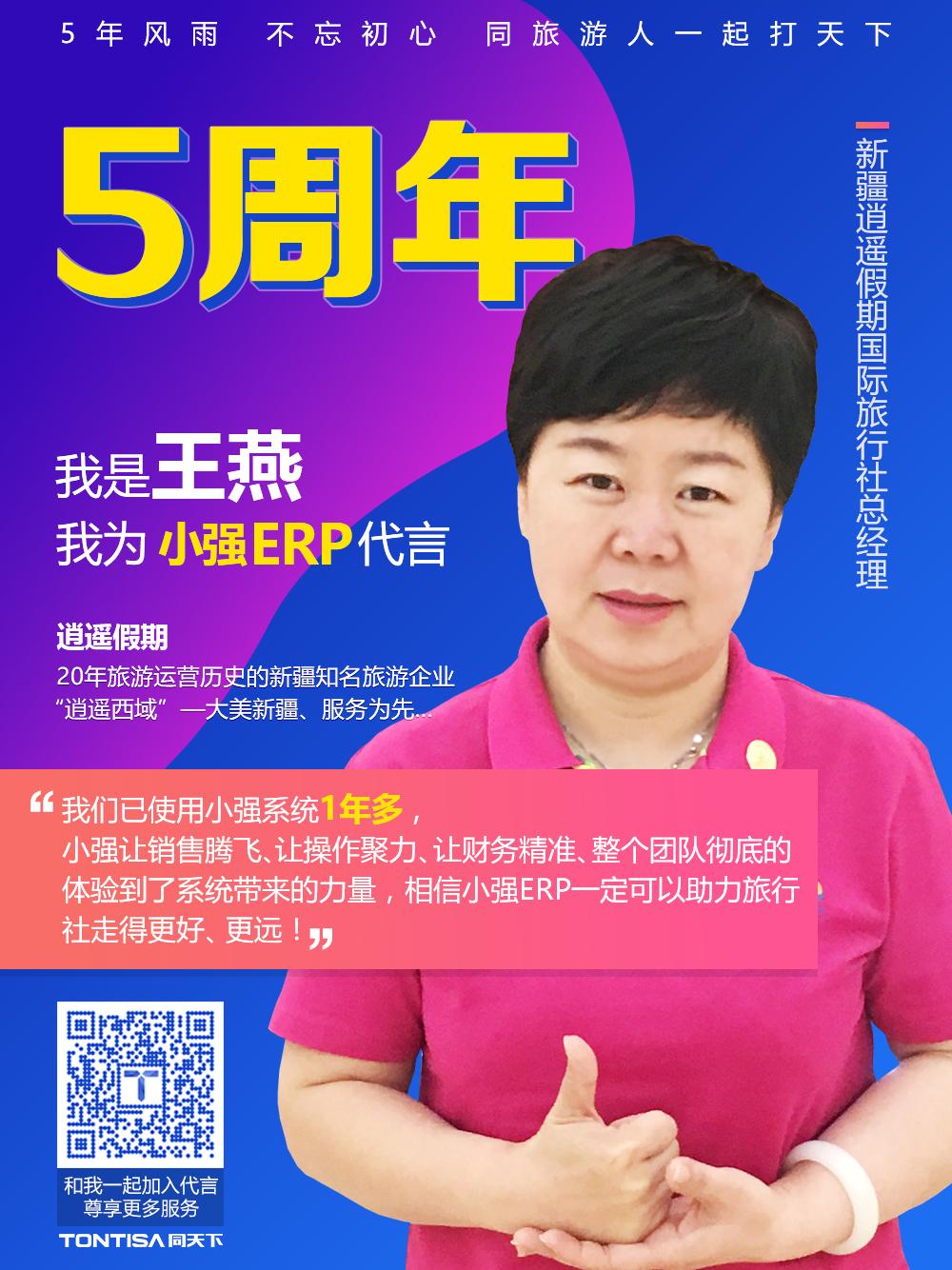 6、五周年系列海报(王燕).jpg