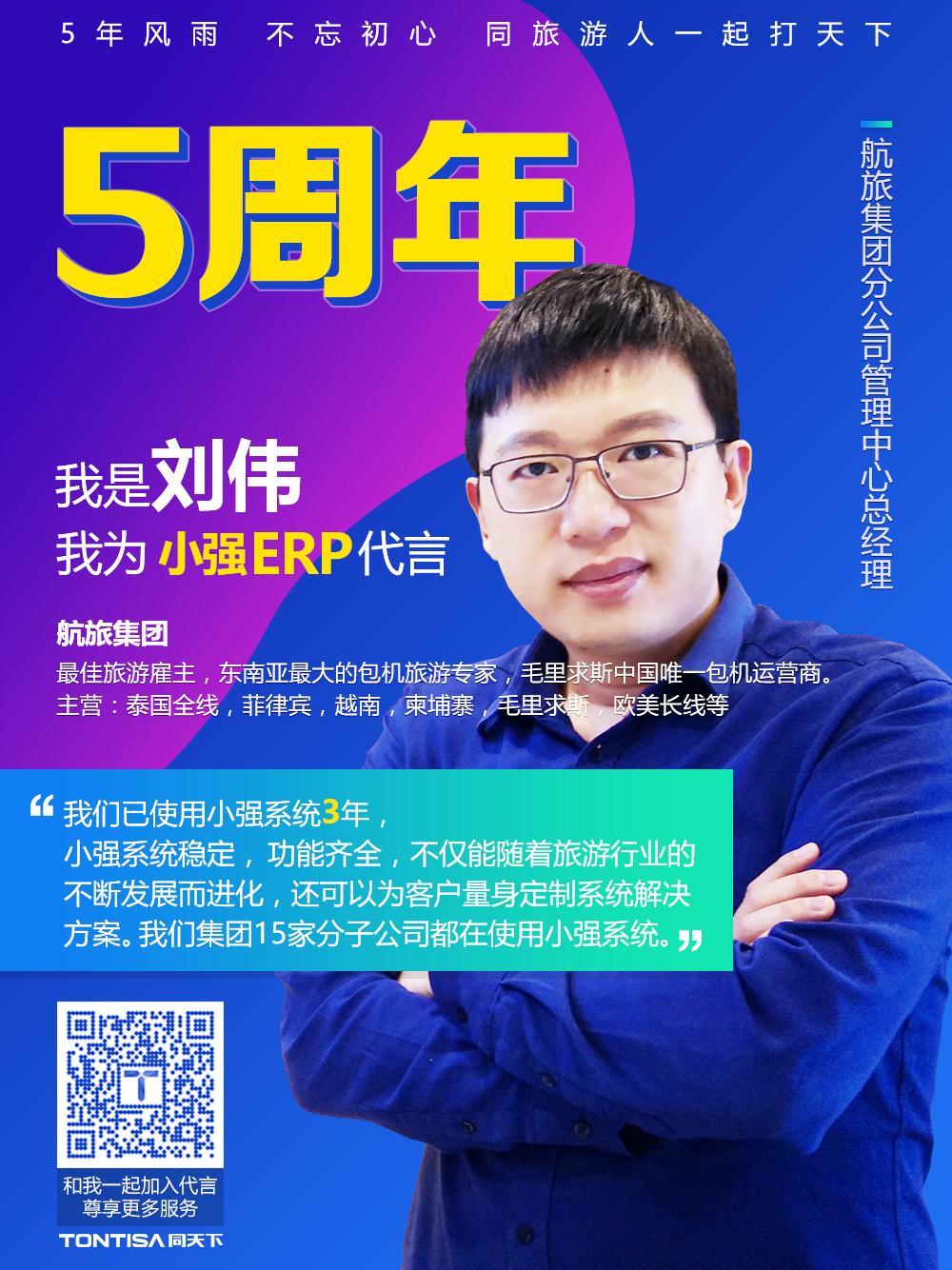 10、五周年系列海报(刘伟).jpg