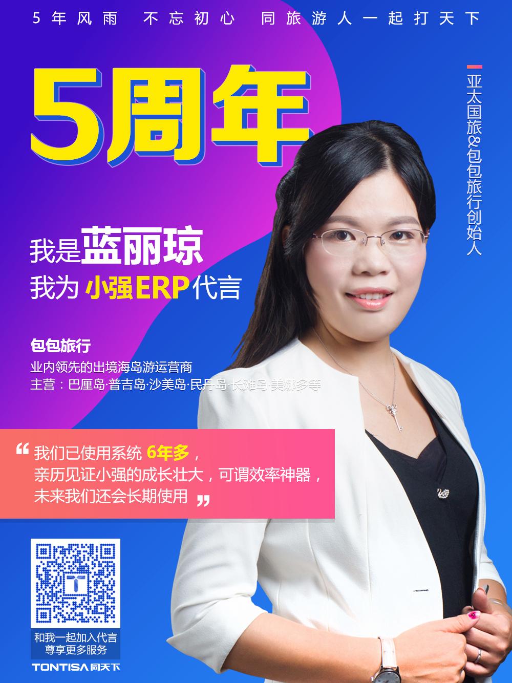11、五周年系列海报(蓝丽琼).jpg