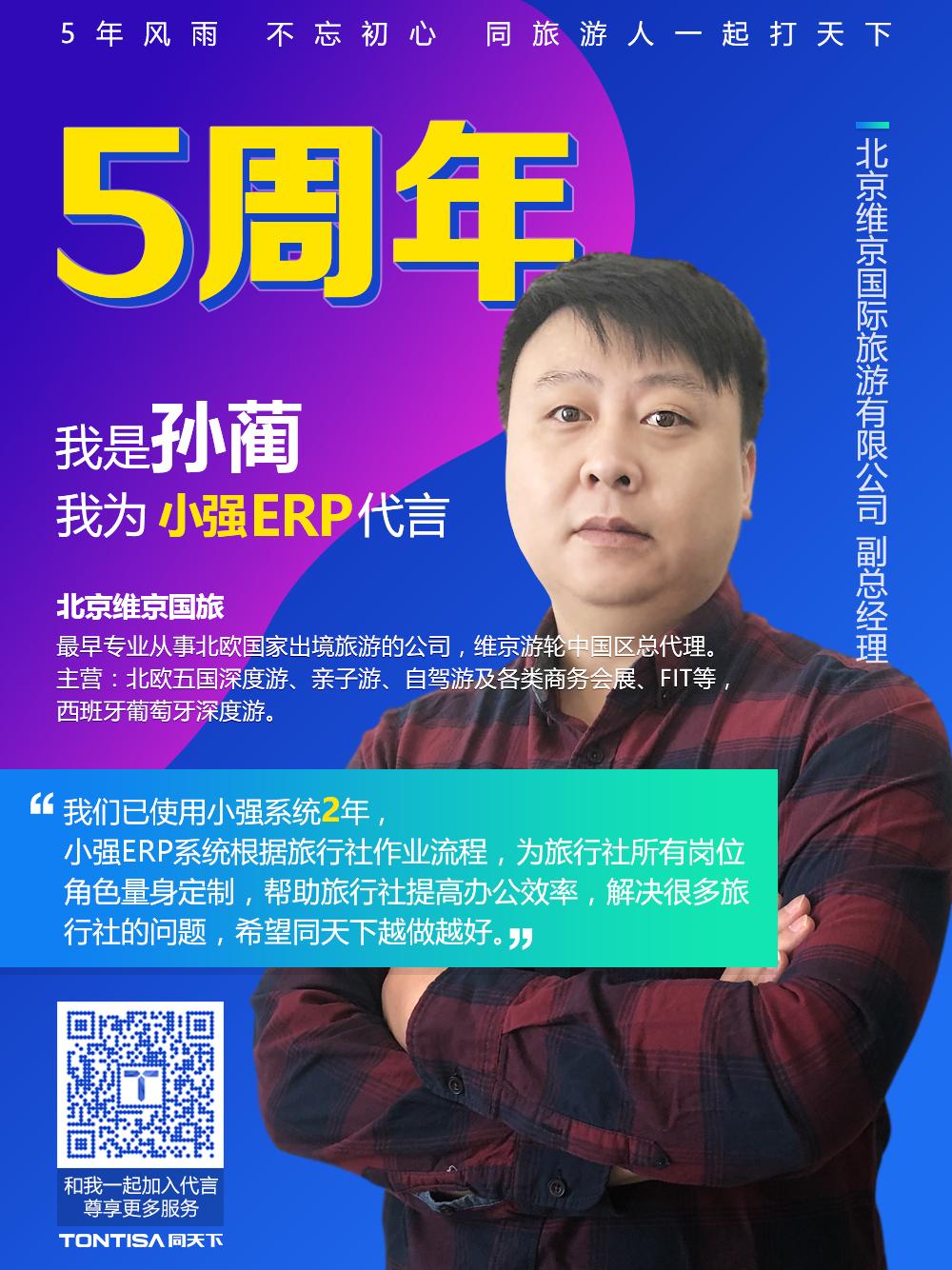 29、北京维京(孙蔺).jpg