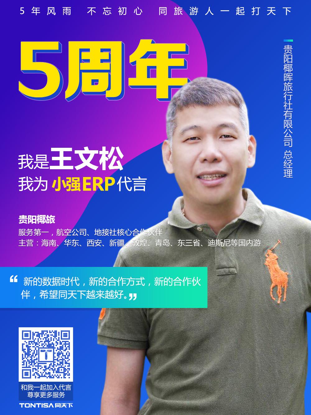 32、贵阳椰晖(王文松).png